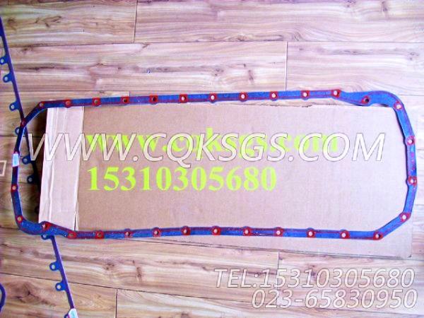 3882733机油盘衬垫,用于康明斯M11R-290柴油发动机机油盘90组,【船机】配件-1