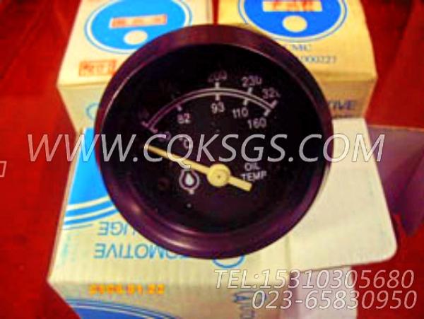 3015233温度表,用于康明斯NT855-P300柴油机仪表板组,【应急水泵机组】配件-1