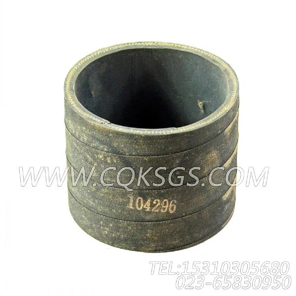 104296普通软管,用于康明斯NTA855-G2(M)60Hz主机热交换器组,【船舶机械】配件
