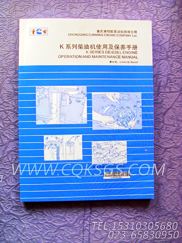 3166108柴油机使用及保养手册,用于康明斯NTA855-GH发动机随机资料组,【发电机组】配件-2