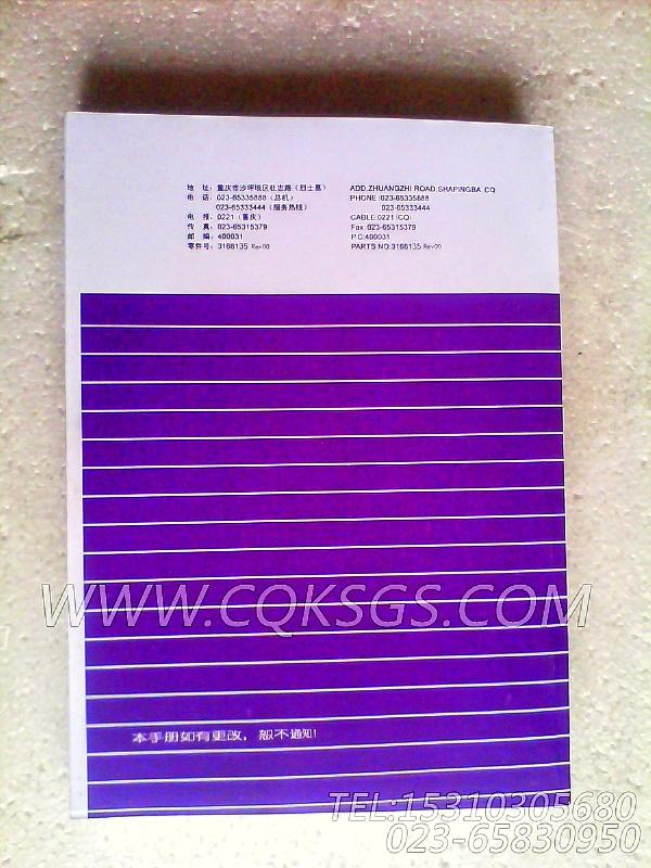3166135M11系列发动机维修手册,用于康明斯M11-310动力M11资料组,【船用主机】配件-1