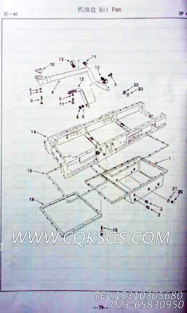 3202152机油盘,用于康明斯KTA19-G2主机机油盘组,【动力电】配件