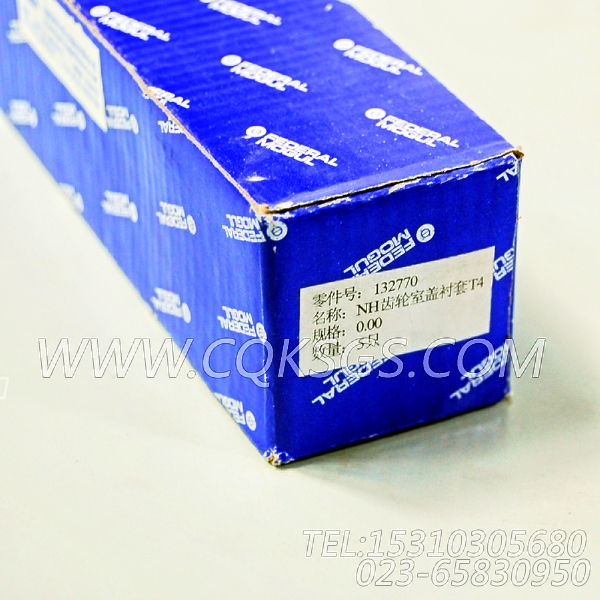 132770衬套,用于康明斯NT855-C280发动机发动机前支架组,【河南电力牵张】配件-2