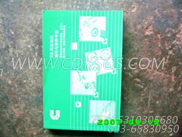 【引擎6BT5.9-C115的操作保养手册】 康明斯操作保养手册,参数及图片