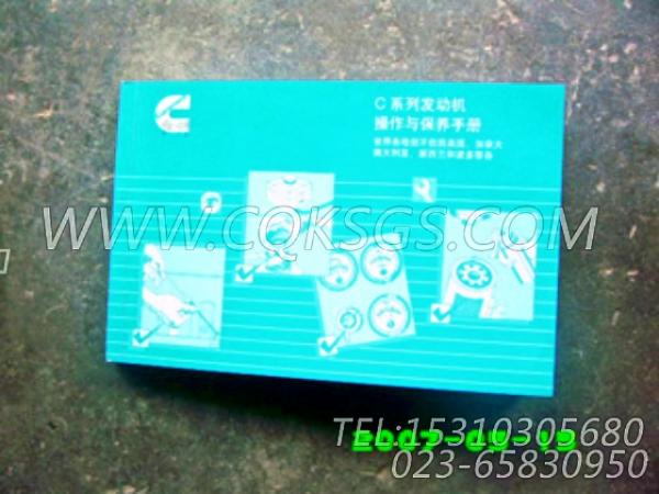 【引擎C220 10的操作保养手册】 康明斯操作与维修手册(C),参数及图片