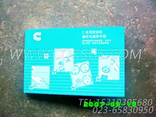 【引擎C220 10的操作保养手册】 康明斯操作与维修手册(C),参数及图片-2