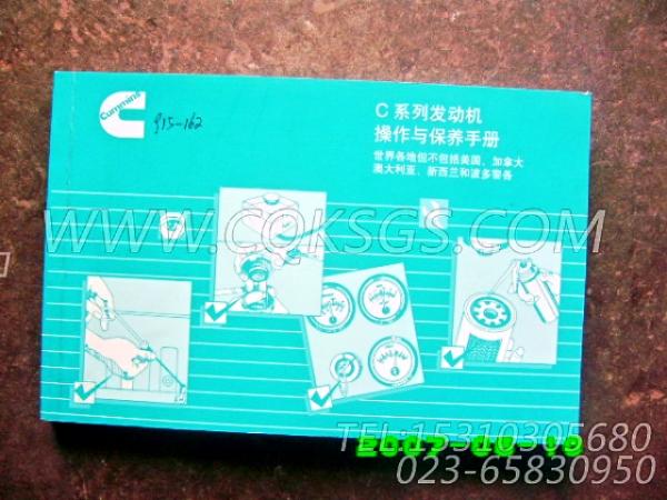 【发动机C230 10的操作保养手册】 康明斯操作与维修手册(C),参数及图片-0