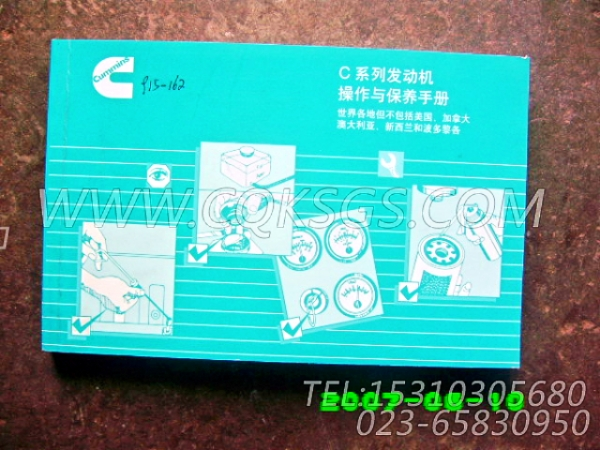 【引擎C220 10的操作保养手册】 康明斯操作与维修手册(C),参数及图片-1