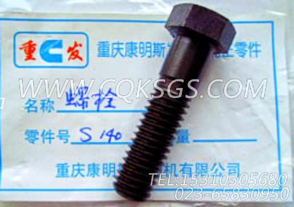 S140六角螺栓,用于康明斯KTA19-P430柴油发动机燃油管路组,【水泵机组】配件-2