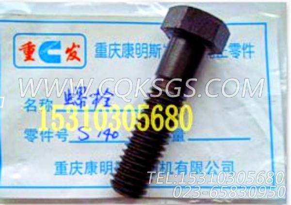 S140六角螺栓,用于康明斯KTA19-P430柴油发动机燃油管路组,【水泵机组】配件-0