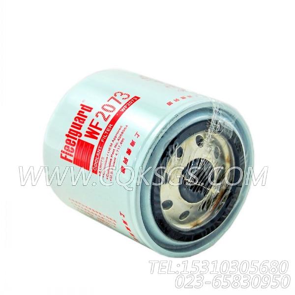 WF2073水滤器,用于康明斯M11-C350 E20主机水滤器座组,【威马冷再生机】配件-1
