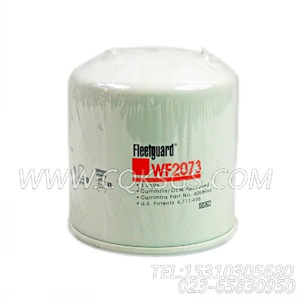 WF2073水滤器,用于康明斯M11-C350 E20主机水滤器座组,【威马冷再生机】配件-0