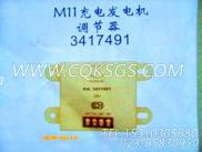 3417491电压调节器,用于康明斯M11-350柴油机电压调节器组,更多【船舶用】配件报价