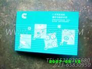 【引擎ISCE260 30的操作保养手册】 康明斯操作与维修手册(C)报价,参数及图片